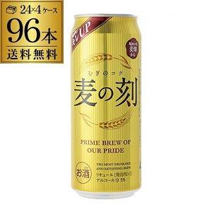 発泡 新ジャンル 第三のビール 麦の刻 500mL×96缶 4ケース 送料無料 第3の生 96本 ビールテイスト 長S