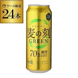 1本あたり133円(税別) 麦の刻 グリーン 500mL×24缶 1ケース 24本 糖質70%オフ 新ジャンル 第3 ビール 長S