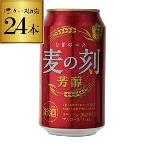1本あたり95円(税別) 麦の刻 芳醇 350mL×24缶 1ケース 24本 新ジャンル 第3のビール ビール 芳醇 韓国 長S