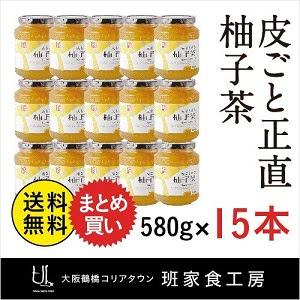 皮ごと正直柚子茶 580g 15本入 1ケース(徳山物産)