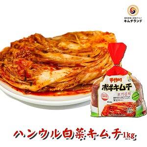 白菜キムチ  旨口  1kg