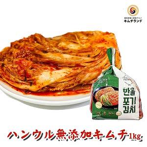 無添加 白菜キムチ 1kg
