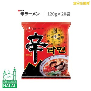 HALAL NONGSHIM SHIN RAMYUN Pack of 20 辛ラーメン 120g×20袋 ハラール認証