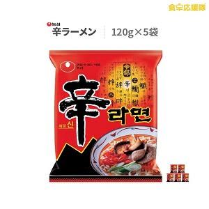 辛ラーメン 120g×5個セット 農心 激辛 旨辛 日本、又は韓国版 韓国ラーメン からラーメン 韓国食品