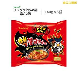 激辛2倍 ブルダック炒め麺 140g×5袋セット ヘク ラーメン 韓国 ブルダック SAMYANG サムヤン 三養 激辛 辛 麺