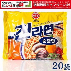 ジンラーメン(中辛)20袋セット