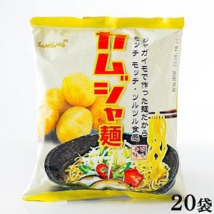 カムジャ麺20袋セット