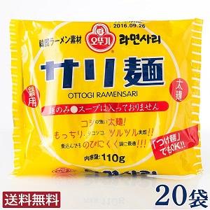 サリ麺20袋セット