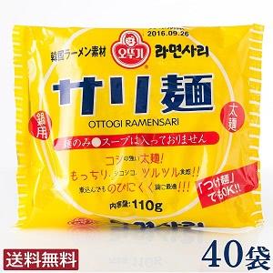サリ麺40袋セット
