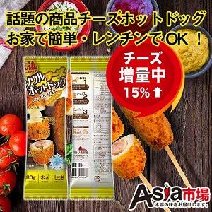 冷凍ソウルチーズホットドッグ(80g×5袋)
