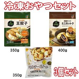 NEWチーズボール350g&ミニホットク400g&王餃子肉野菜350gセット