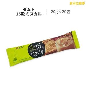 【送料無料】ダムト 飲む穀物 ミスカル 20g×20包 美容 ダイエット 禅食 健康飲料 箱無しでお得♪