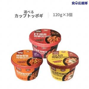 即席 カップトッポギ 選べる3個セット 甘辛味 タッカルビ味 チーズ味 ドンウォン 120g×3個 トッポキ カップトッポキ dongwon