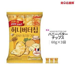 ポテトチップス カルビー ハニーバターチップ 60g×3袋 ヘテ 韓国