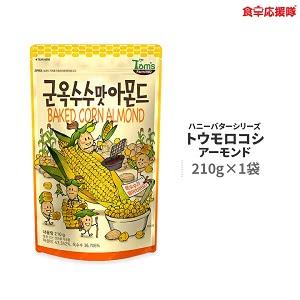 トウモロコシ味アーモンド 210g×1袋 ハニーバターシリーズ 子供 おやつ Tom`s farm ハニーバターファミリー
