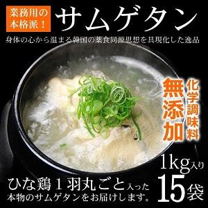 韓国宮廷料理 サンゲタン 1kg×15袋