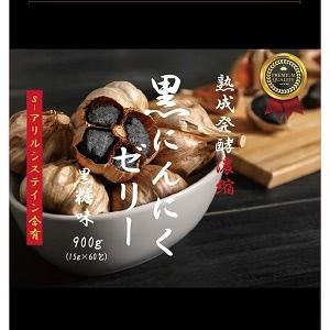 熟成発酵濃縮 黒にんにくゼリー 900g(15g×60包)