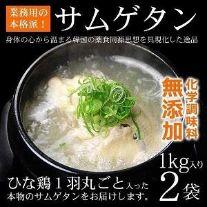 韓国宮廷料理 サンゲタン 1kg×2袋