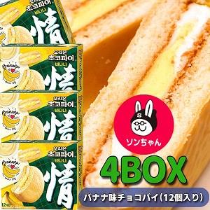 オリオン 「リニューアル情」チョコパイ」オリオンバナナ味チョコパイ(12個入りx 4箱)バナナの香り