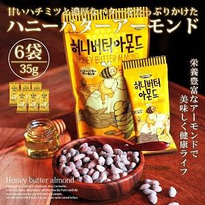 ハニーバターアーモンド 35g 6個セット アーモンド ハニーバター 韓国 お菓子 おかし カロリー TOMS