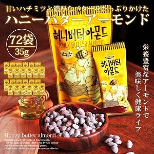 ハニーバターアーモンド 35g 72個セット アーモンド ハニーバター 韓国 お菓子 おかし カロリー TOMS