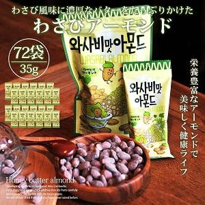 わさびアーモンド 35g 72個セット アーモンド ハニバター 韓国 お菓子 おかし カロリー TOMS