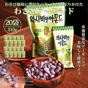 わさびアーモンド 210g 20個セット アーモンド ハニバター 韓国 お菓子 おかし カロリー TOMS