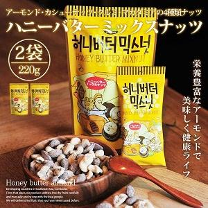 ハニーバターミックスナッツ 220g 2個セット アーモンド ハニーバター 韓国 お菓子 おかし カロリー TOMS