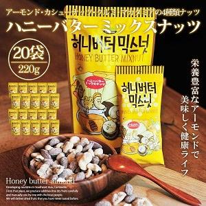 ハニーバターミックスナッツ 220g 20個セット アーモンド ハニーバター 韓国 お菓子 おかし カロリー TOMS