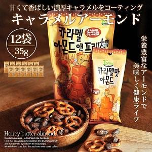 キャラメルアーモンド 35g 12個セット アーモンド ハニーバター 韓国 お菓子 おかし カロリー TOMS
