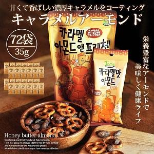 キャラメルアーモンド 35g 72個セット アーモンド ハニーバター 韓国 お菓子 おかし カロリー TOMS