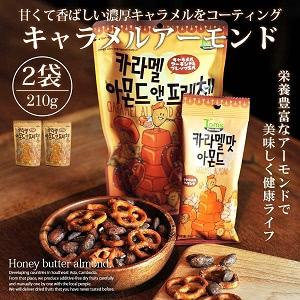 キャラメルアーモンド 210g 2個セット アーモンド 韓国 お菓子 おかし カロリー TOMS