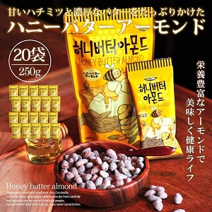 ハニーバターアーモンド 250g 20個セット アーモンド ハニーバター 韓国 お菓子 おかし カロリー TOMS