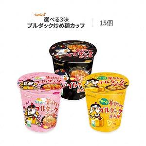 ブルダック炒め麺 1ケース 15個 セット カップ麺 選べる3味ブルダックカップ麺