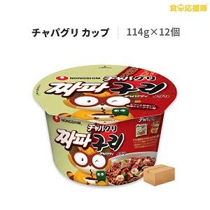 チャパグリ 大盛カップ 114g×12個 1ケース 農心 ジャージャー麺 インスタントラーメン 汁なし麺