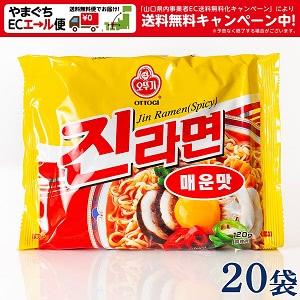 ジンラーメン(辛口)20袋セット