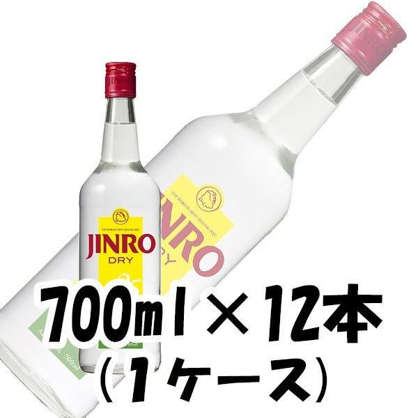 甲類焼酎 JINRO DRY 25度 700ml 12本 1ケース