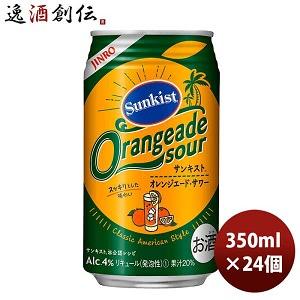 チューハイ L 眞露 サンキスト オレンジエード・サワー 350ml 24本 1ケース JINRO