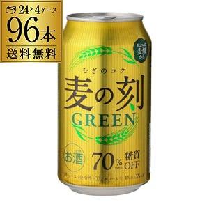 送料無料 1本あたり104.2円(税別) 麦の刻 グリーン 350mL×96缶 4ケース 96本 糖質70%オフ 新ジャンル 第3 長S