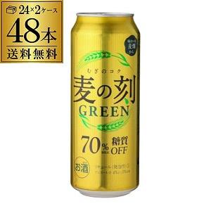 発泡 新ジャンル 第三のビール 麦の刻 グリーン 500mL×48缶 2ケース 送料無料 第3 ビールテイスト 48本 長S