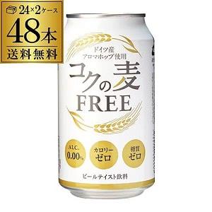 ノンアルコール ビール 送料無料 2ケース販売 新コクの麦FREE 350mL×48缶 アルコール0.00% ノンアル ビールテイスト 48本 長S