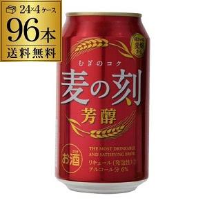 1本あたり104.2円(税別) 麦の刻 芳醇 350mL×24缶 4ケース 96本 新ジャンル 第3のビール ビール 芳醇 韓国 長S