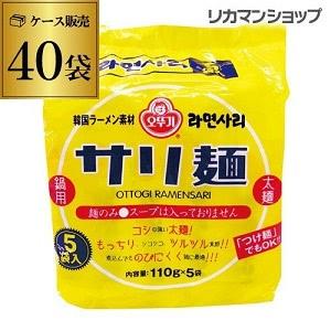 サリ麺 110g×40個 韓国食品 韓国食材 韓国ラーメン インスタントラーメン 鍋用 長S