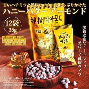 ハニーバターアーモンド 35g 12個セット アーモンド ハニーバター 韓国 お菓子 おかし カロリー TOMS