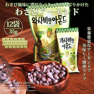 わさびアーモンド 35g 12個セット アーモンド ハニバター 韓国 お菓子 おかし カロリー TOMS