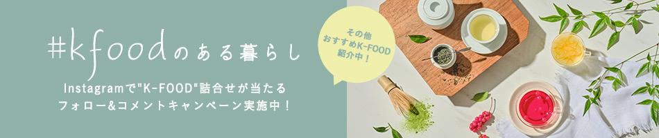 #KFOODのある暮らし InstagramでK-FOOD詰め合わせが当たる フォロー&コメントキャンペーン実施中!