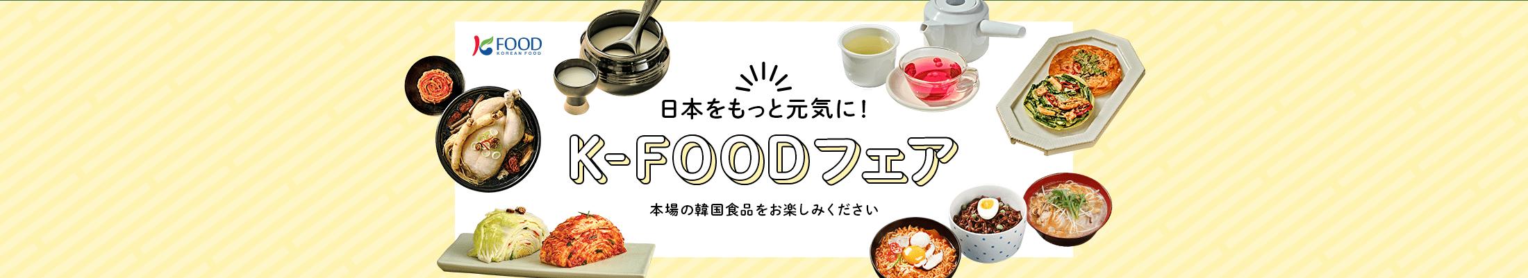 日本をもっと元気に! K-FOODフェア 本場の韓国食品をお楽しみください