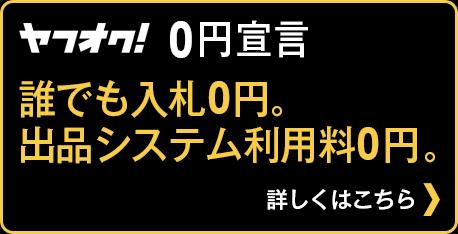 ヤフオク! 0円宣言 誰でも入札0円。出品システム利用料0円。 →詳しくはこちら