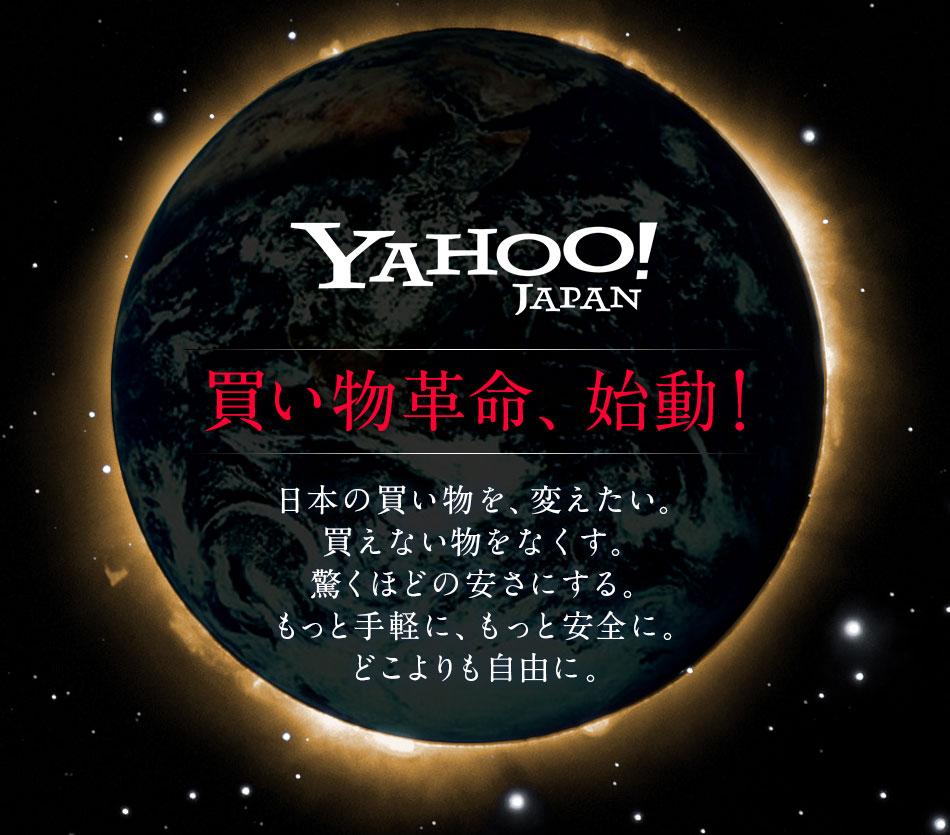 買い物革命、始動! 日本の買い物を、変えたい。買えない物をなくす。驚くほどの安さにする。もっと手軽に、もっと安全に。どこよりも自由に。