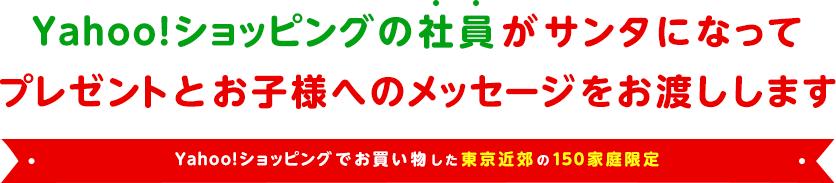 Yahoo!ショッピングの社員がサンタになってプレゼントとお子様へのメッセージをお渡しします Yahoo!ショッピングでお買い物した東京近郊の150家庭限定